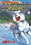 銀牙伝説ウィード (9) (ニチブンコミックス)