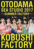 OTODAMA SEA STUDIO 2017 ?SUMMER FACTORY? [DVD]