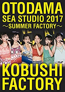 OTODAMA SEA STUDIO 2017 ~SUMMER FACTORY~ [DVD]