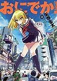 ★【100%ポイント還元】【Kindle本】おにでか!1(ヒーローズコミックス)が特価!