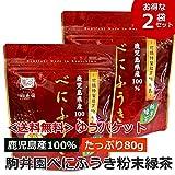 駒井園 鹿児島産 べにふうき 粉末緑茶 80g 2袋セット ポストに届くゆうパケット便(全国)