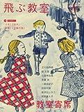 飛ぶ教室 第28号(2012年冬)―児童文学の冒険 新作落語満載!教室寄席 画像