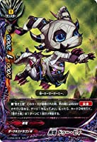 黒竜 ドゥー・ビィ ガチレア バディファイト よっしゃ!! 100円ダークネスドラゴン x-cp03-0018