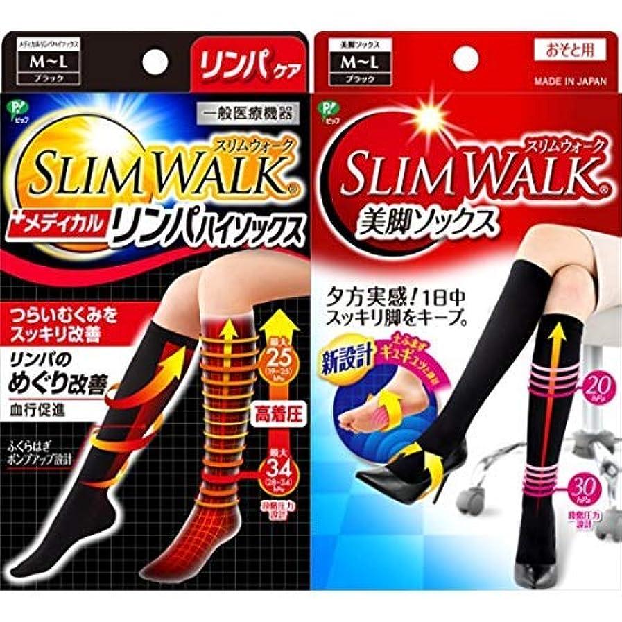 場合隣人無傷スリムウォーク メディカルリンパ おでかけ用 ハイソックス ブラック M-Lサイズ(SLIM WALK,medical lymph sockst,ML) 着圧 ソックス & 美脚ソックス M-Lサイズ ブラック(SLIM...