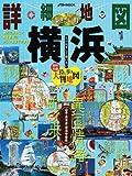 詳細地図で歩きたい町 横浜 (JTBのムック)