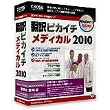 翻訳ピカイチ メディカル 2010