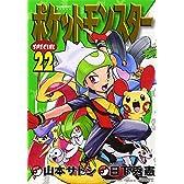 ポケットモンスターSPECIAL (22) (てんとう虫コミックススペシャル)