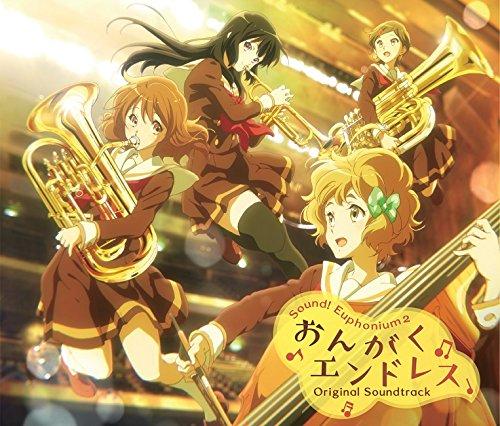 TVアニメ『響け!ユーフォニアム2』オリジナルサウンドトラック「おんがくエンドレス」