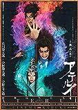 シネマ歌舞伎 歌舞伎NEXT 阿弖流為〈アテルイ〉SPECIAL EDITION[DVD]