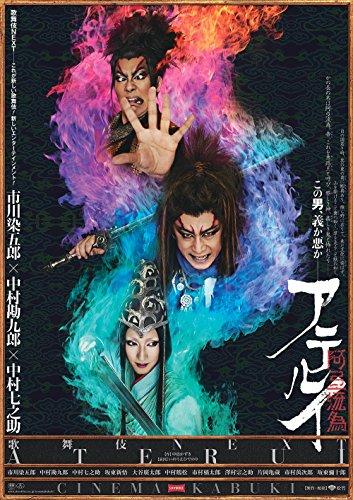 シネマ歌舞伎 歌舞伎NEXT 阿弖流為 アテルイ