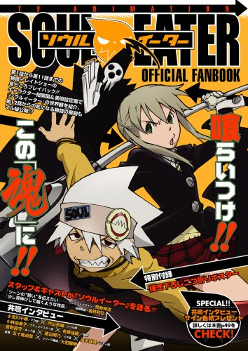 TVアニメ「ソウルイーター」OFFICIAL FANBOOK Vol.1