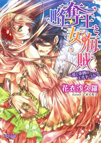 略奪王と女海賊 ~愛と束縛のエルドラド~ (シフォン文庫)の詳細を見る