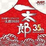 一太郎2020 通常版 DL版|ダウンロード版