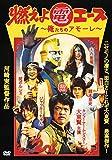 燃えよ電エース~俺たちのアモーレ~[DVD]