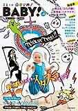 BABY! byモーニング+FRaU VOL.06 [2017年10月1日発売] [雑誌]