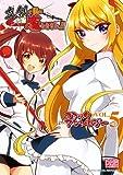 真剣で私に恋しなさい!!コミックアンソロジー 5 (IDコミックス DNAメディアコミックス)