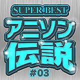SUPER BEST アニソン伝説 3