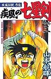 疾風伝説彦佐 疾風の七星剣(2) (週刊少年マガジンコミックス)
