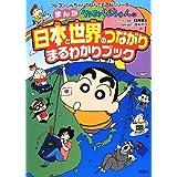 クレヨンしんちゃんの日本と世界のつながりまるわかりブック (クレヨンしんちゃんのなんでも百科シリーズ)