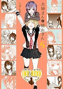 [くずしろ]の犬神さんと猫山さん: 5 (百合姫コミックス)