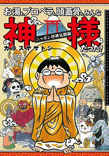 お湯も、プロペラも、頭蓋骨も、みんな神様だった! ~ニッポン珍神見聞録~ (バンブーエッセイセレクション)の詳細を見る