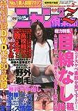 ニャン2倶楽部Z (ゼット) 2011年 02月号 [雑誌]