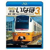 E653系 特急いなほ3号 新潟~酒田 国指定名勝「笹川流れ」を左手に 【Blu-ray Disc】