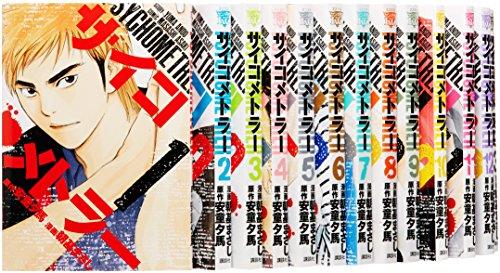 サイコメトラー コミック 1-15巻セット (ヤングマガジンコミックス)