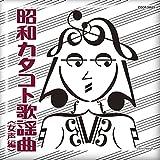 昭和カタコト歌謡曲 女声編