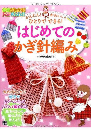 かんたん! かわいい! ひとりでできる! はじめてのかぎ針編み