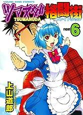 ツマヌダ格闘街(6) (ヤングキングコミックス)