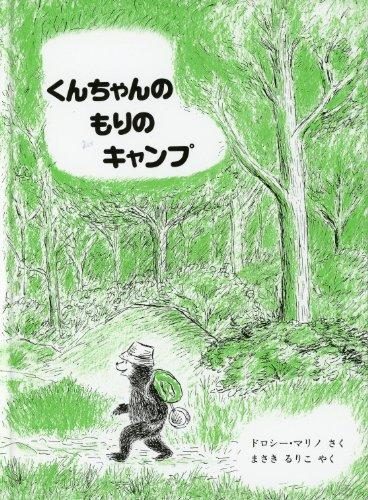 くんちゃんのもりのキャンプの詳細を見る