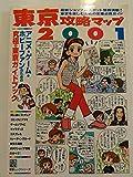 東京攻略マップ―アニメ・ゲーム・ホビーファンのための究極の東京ガイドブック (2001) (電撃ムックシリーズ)