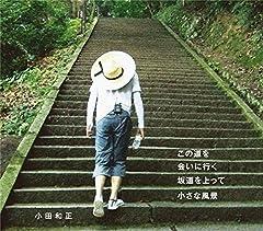 小田和正「この道を」の歌詞を収録したCDジャケット画像