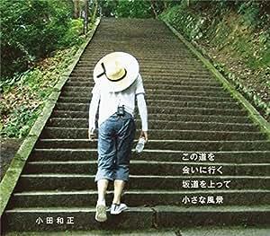 この道を / 会いに行く / 坂道を上って / 小さな風景