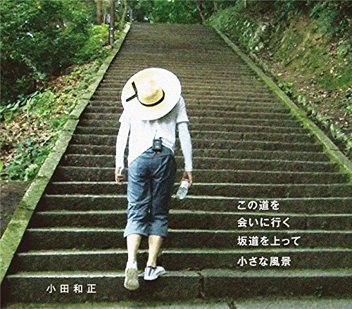 小田和正 (Kazumasa Oda) – この道を / 会いに行く / 坂道を上って / 小さな風景 [FLAC + MP3 320 / WEB] [2018.05.02]