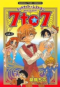 ミッドナイトレストラン 7to7 3巻 (まんがタイムコミックス)