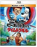 天才犬ピーボ博士のタイムトラベル ブルーレイ&DVD(2枚組) [Blu-ray]