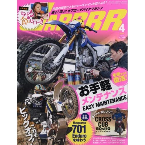 GARRRR(ガルル) 2018年 04 月号 [雑誌]