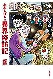 水木しげるの異界探訪記 (角川書店単行本)