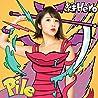 Pileのアルバムの画像