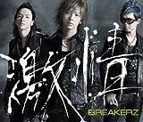 激情 / BREAKERZ