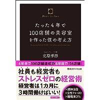 たった4年で100店舗の美容室を作った僕の考え方 (横浜タイガ出版)