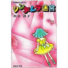 シンデレラ迷宮 (集英社コバルト文庫)