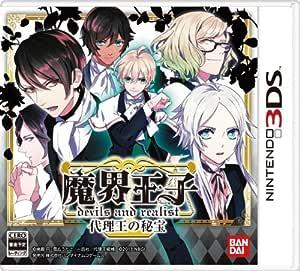 魔界王子 devils and realist 代理王の秘宝 - 3DS