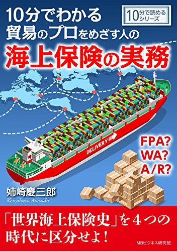 10分でわかる貿易のプロをめざす人のための海上保険の実務。FPA? WA? A/R?10分で読めるシリーズ