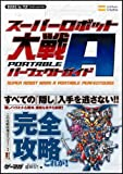 スーパーロボット大戦A PORTABLE パーフェクトガイド (BOOKS for PSP)