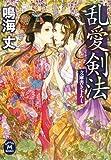 乱愛剣法 (学研M文庫) 画像