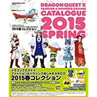 ドラゴンクエストX ファッション&ハウジングおしゃれカタログ 2015春コレクション (SE-MOOK)