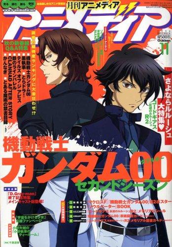 アニメディア 2008年 11月号 [雑誌]の詳細を見る